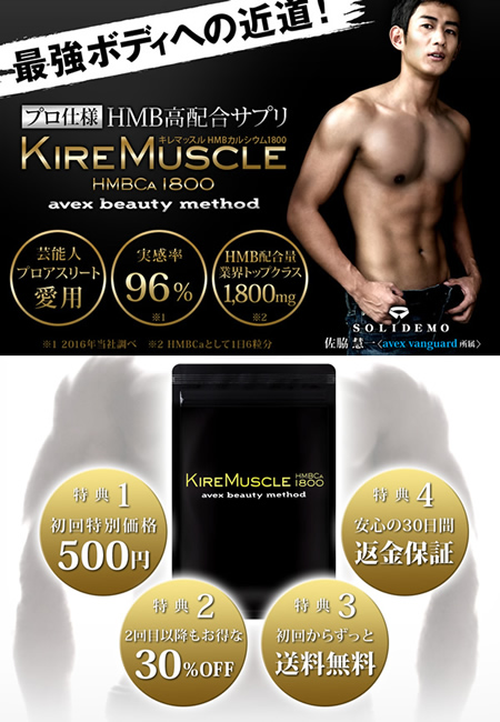 kire-muscle_official_fv - image