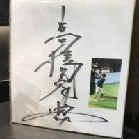 高橋克典さんサイン